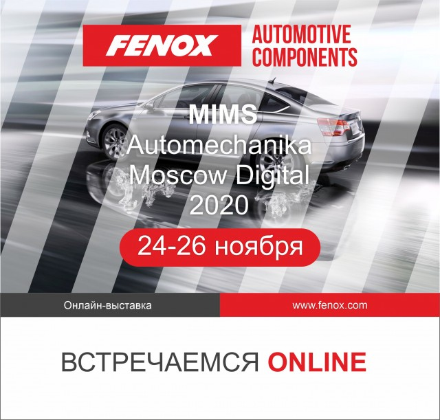 Компания FENOX приглашает на MIMS Automechanika Moscow Digital 2020!